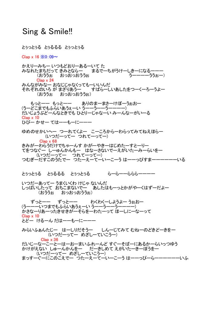 虹 ヶ 咲 学園 コール アンド レスポンス